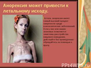 Анорексия может привести к летальному исходу.