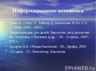 Информационные источники Грин Н., Стаут У., Тейлор Д. Биология: В 3-х т. Т. 1.: