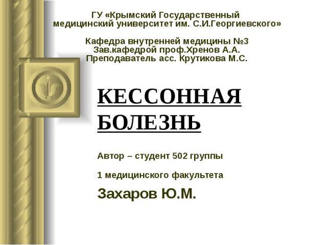 КЕССОННАЯ БОЛЕЗНЬ Автор – студент 502 группы 1 медицинского факультета Захаров Ю.М.