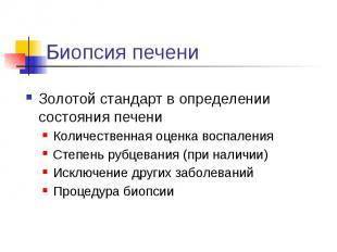 Биопсия печени Золотой стандарт в определении состояния печени Количественная оц