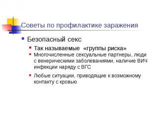 Советы по профилактике заражения Безопасный секс Так называемые «группы риска» М