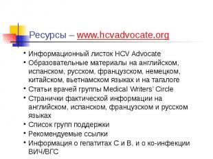 Ресурсы – www.hcvadvocate.org