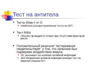Тест на антитела Тесты Elisa II or III Наиболее распространенные тесты на ВГС Те