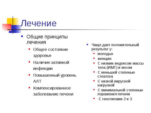 Лечение Общие принципы лечения Общее состояние здоровья Наличие активной инфекции Повышенный уровень АЛТ Компенсированное заболевание печени