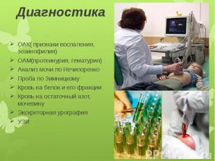Диагностика ОАК( признаки воспаления, эозинофилия) ОАМ(протеинурия, гематурия) А