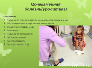 Мочекаменная болезнь(уролитиаз) Патогенез Нарушение кислотно-щелочного равновеси
