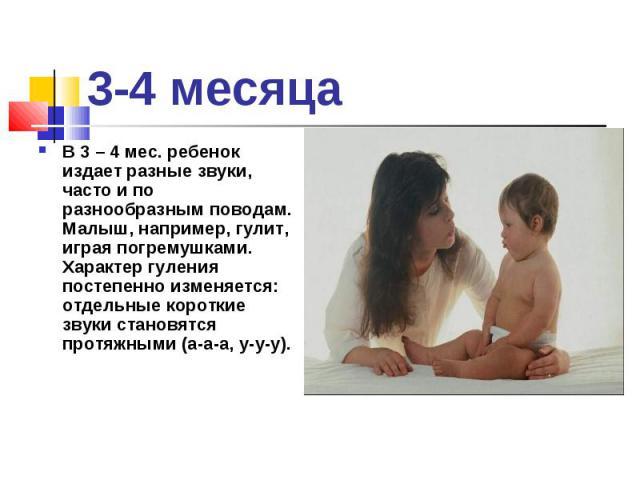 В 3 – 4 мес. ребенок издает разные звуки, часто и по разнообразным поводам. Малыш, например, гулит, играя погремушками. Характер гуления постепенно изменяется: отдельные короткие звуки становятся протяжными (а-а-а, у-у-у). В 3 – 4 мес. ребенок издае…