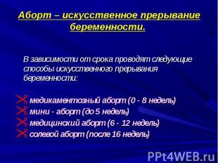 В зависимости от срока проводят следующие способы искусственного прерывания бере