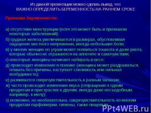 Признаки беременности: Признаки беременности: а) отсутствие менструации (хотя эт