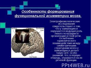 Электрофизиологические исследования свидетельствуют о том, что у заикающихся нар