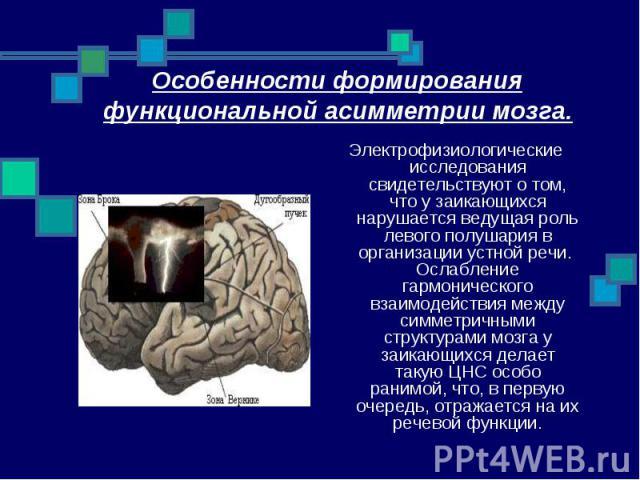 Электрофизиологические исследования свидетельствуют о том, что у заикающихся нарушается ведущая роль левого полушария в организации устной речи. Ослабление гармонического взаимодействия между симметричными структурами мозга у заикающихся делает таку…