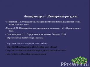 -Горностаев Н.Г. Определитель отрядов и семейств насекомых фауны России. М:ИК «Л