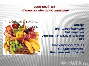 Классный час «Секреты здорового питания»