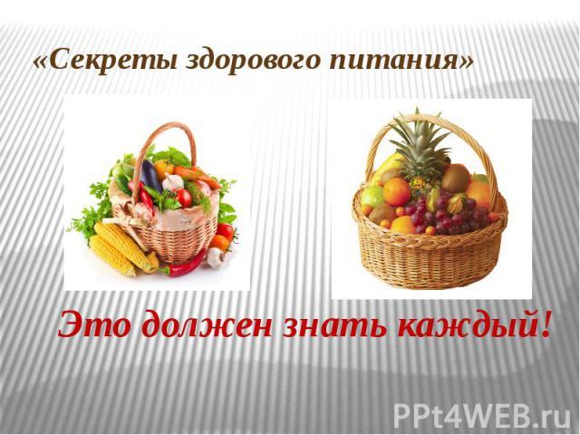 «Секреты здорового питания»