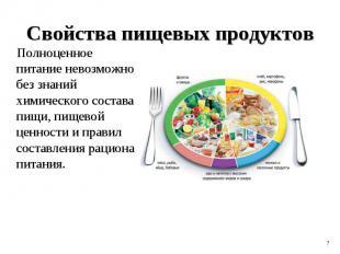 Полноценное питание невозможно без знаний химического состава пищи, пищевой ценн