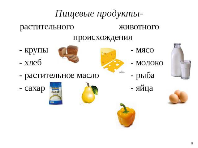 Пищевые продукты- Пищевые продукты- растительного животного происхождения - крупы - мясо - хлеб - молоко - растительное масло - рыба - сахар - яйца