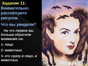 Задание 11: Внимательно рассмотрите рисунок. Задание 11: Внимательно рассмотрите