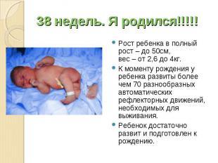 Рост ребенка в полный рост – до 50см, вес – от 2,6 до 4кг. Рост ребенка в полный