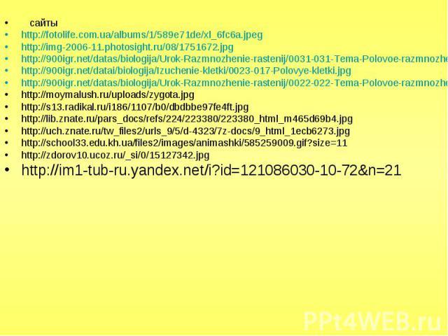 сайты сайты http://fotolife.com.ua/albums/1/589e71de/xl_6fc6a.jpeg http://img-2006-11.photosight.ru/08/1751672.jpg http://900igr.net/datas/biologija/Urok-Razmnozhenie-rastenij/0031-031-Tema-Polovoe-razmnozhenie-rastenij-Oplodotvorenie-slijanie-polov…