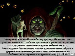 Но в скором времени прознало про это нечистая сила, повадились колдуньи и ведьмы