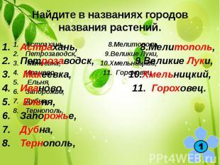 Найдите в названиях городов названия растений. Астрахань, 8.Мелитополь, Петрозав