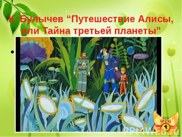 """К. Булычев """"Путешествие Алисы, или Тайна третьей планеты"""" Кто и где описал """"зеркальные цветы""""?"""