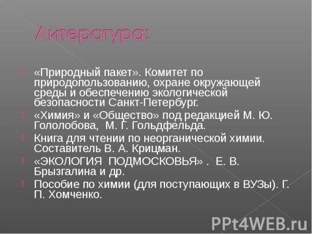 «Природный пакет». Комитет по природопользованию, охране окружающей среды и обеспечению экологической безопасности Санкт-Петербург. «Природный пакет». Комитет по природопользованию, охране окружающей среды и обеспечению экологической безопасности Са…