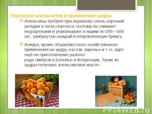 Перевозка апельсинов и применение цедры Апельсины требуют при перевозке очень хо