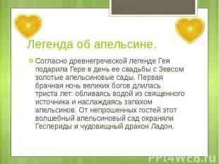 Легенда об апельсине. Согласно древнегреческой легенде Гея подарила Гере в день