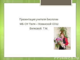 Презентация учителя биологии Презентация учителя биологии МБ ОУ Пеля – Хованской