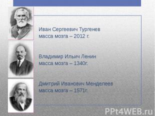 Иван Сергеевич Тургенев Иван Сергеевич Тургенев масса мозга – 2012 г. Владимир И
