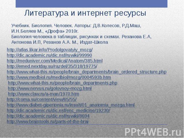 Литература и интернет ресурсы