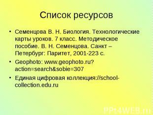 Семенцова В. Н. Биология. Технологические карты уроков. 7 класс. Методическое по