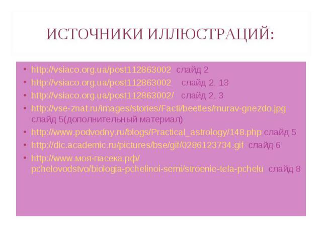 http://vsiaco.org.ua/post112863002 слайд 2 http://vsiaco.org.ua/post112863002 слайд 2 http://vsiaco.org.ua/post112863002 слайд 2, 13 http://vsiaco.org.ua/post112863002/ слайд 2, 3 http://vse-znat.ru/images/stories/Facti/beetles/murav-gnezdo.jpg слай…