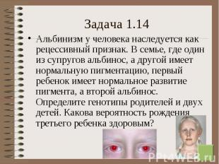 Альбинизм у человека наследуется как рецессивный признак. В семье, где один из с