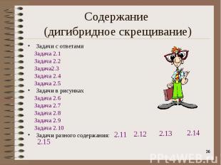 Задачи с ответами Задачи с ответами Задача 2.1 Задача 2.2 Задача2.3 Задача 2.4 З