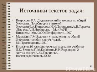 Петросова Р.А. Дидактический материал по общей биологии: Пособие для учителей би