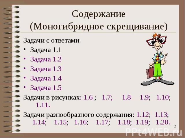 Задачи с ответами Задачи с ответами Задача 1.1 Задача 1.2 Задача 1.3 Задача 1.4 Задача 1.5 Задачи в рисунках: 1.6 ; 1.7; 1.8 1.9; 1.10; 1.11. Задачи разнообразного содержания: 1.12; 1.13; 1.14; 1.15; 1.16; 1.17; 1.18; 1.19; 1.20.
