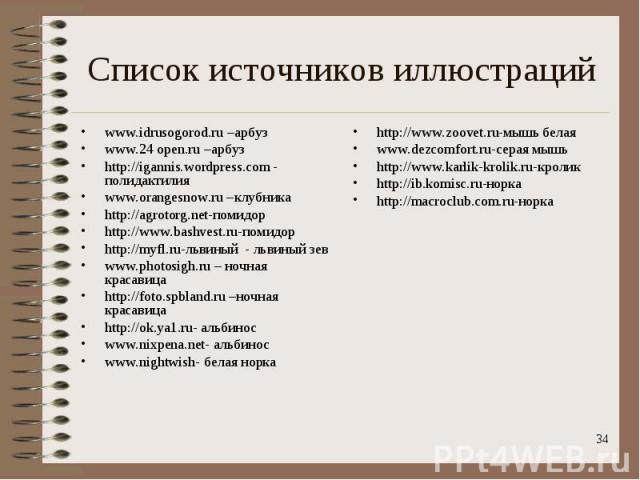 www.idrusogorod.ru –арбуз www.idrusogorod.ru –арбуз www.24 open.ru –арбуз http://igannis.wordpress.com - полидактилия www.orangesnow.ru –клубника http://agrotorg.net-помидор http://www.bashvest.ru-помидор http://myfl.ru-львиный - львиный зев www.pho…