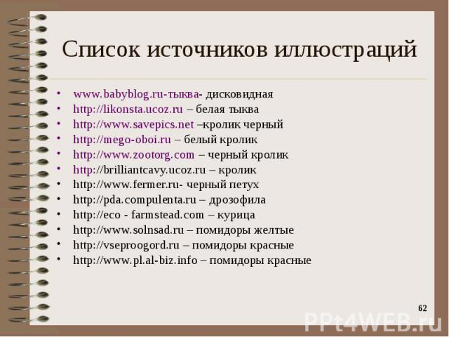 www.babyblog.ru-тыква- дисковидная www.babyblog.ru-тыква- дисковидная http://likonsta.ucoz.ru – белая тыква http://www.savepics.net –кролик черный http://mego-oboi.ru – белый кролик http://www.zootorg.com – черный кролик http://brilliantcavy.ucoz.ru…