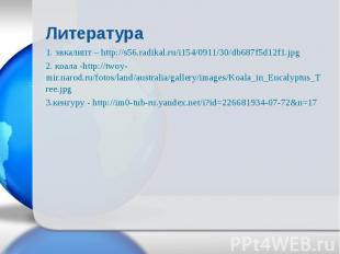 1. эвкалипт – http://s56.radikal.ru/i154/0911/30/db687f5d12f1.jpg 1. эвкалипт –