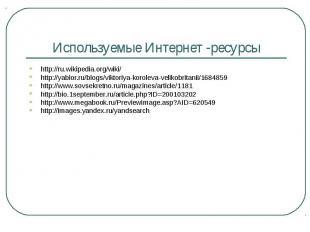 http://ru.wikipedia.org/wiki/ http://ru.wikipedia.org/wiki/ http://yablor.ru/blo