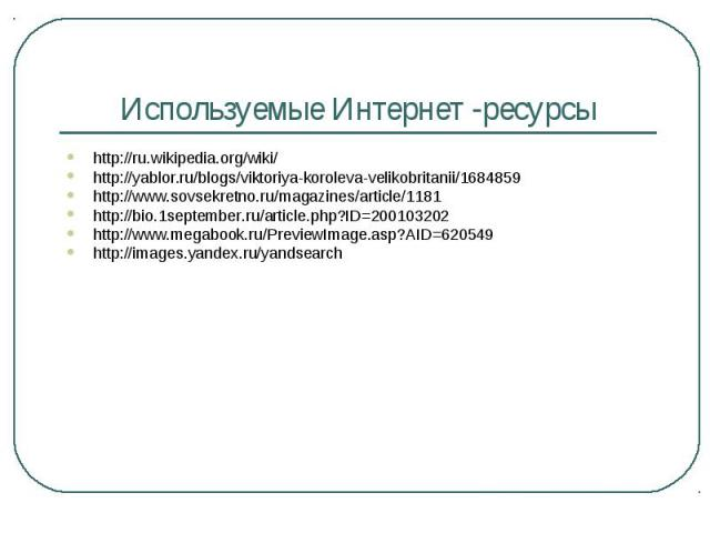http://ru.wikipedia.org/wiki/ http://ru.wikipedia.org/wiki/ http://yablor.ru/blogs/viktoriya-koroleva-velikobritanii/1684859 http://www.sovsekretno.ru/magazines/article/1181 http://bio.1september.ru/article.php?ID=200103202 http://www.megabook.ru/Pr…