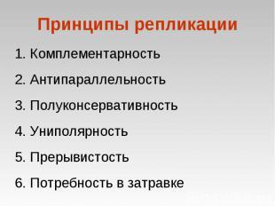 1. Комплементарность 1. Комплементарность 2. Антипараллельность 3. Полуконсерват