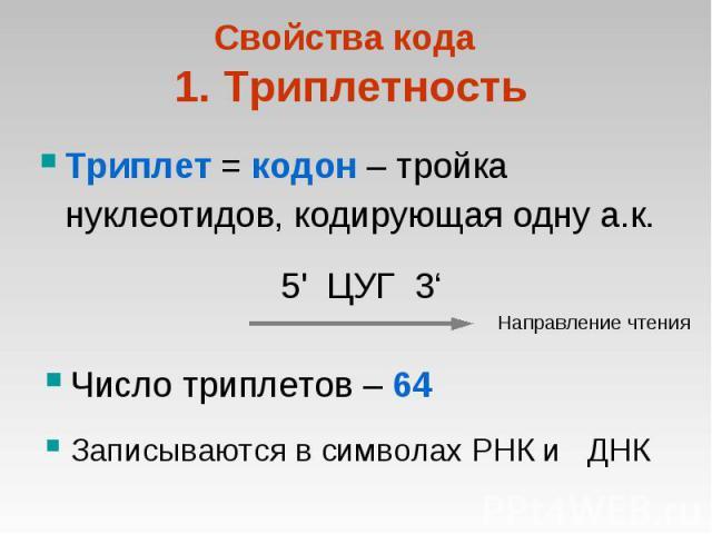 Триплет = кодон – тройка нуклеотидов, кодирующая одну а.к. Триплет = кодон – тройка нуклеотидов, кодирующая одну а.к. 5' ЦУГ 3'