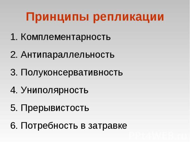 1. Комплементарность 1. Комплементарность 2. Антипараллельность 3. Полуконсервативность 4. Униполярность 5. Прерывистость 6. Потребность в затравке