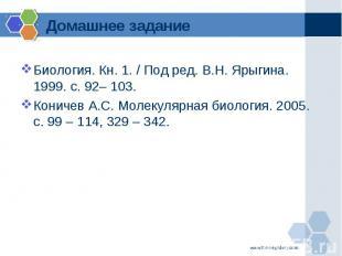 Биология. Кн. 1. / Под ред. В.Н. Ярыгина. 1999. с. 92– 103. Коничев А.С. Молекул