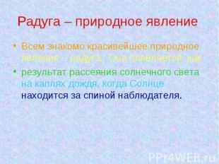 Радуга – природное явление Всем знакомо красивейшее природное явление – радуга.