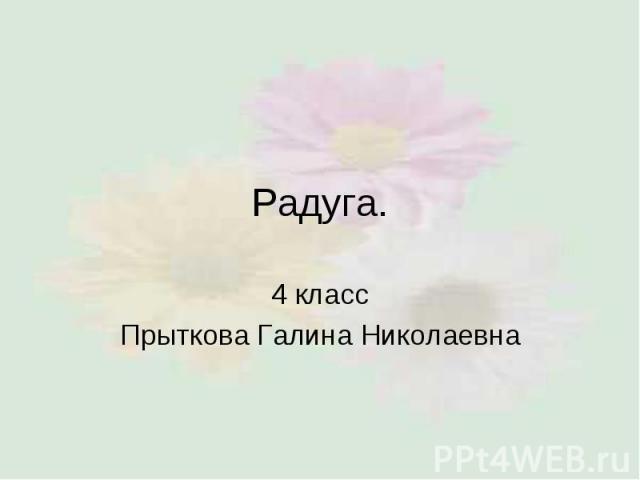 Радуга. 4 класс Прыткова Галина Николаевна