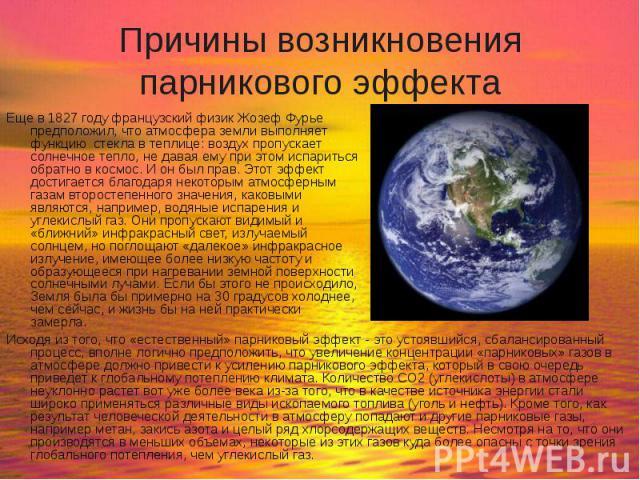 Еще в 1827 году французский физик Жозеф Фурье предположил, что атмосфера земли выполняет функцию стекла в теплице: воздух пропускает солнечное тепло, не давая ему при этом испариться обратно в космос. И он был прав. Этот эффект достигается благодаря…
